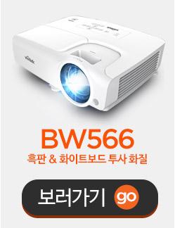 bw566