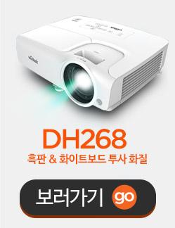 dh268