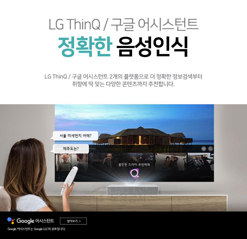LG] HU85LA 레이저 / 4K UHD급 / 밝기2700]